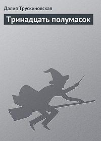 Далия Трускиновская -Тринадцать полумасок
