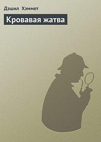 Дэшил Хэммет -Кровавая жатва