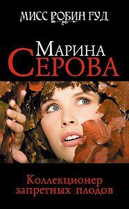 Марина Серова -Коллекционер запретных плодов