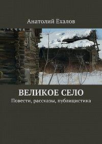 Анатолий Елахов -Великое село