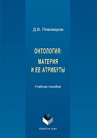 Даниил Пивоваров -Онтология. Материя и ее атрибуты