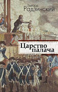 Эдвард Радзинский -Царство палача