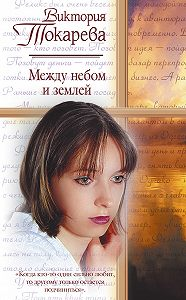 Виктория Токарева - Между небом и землей (сборник)