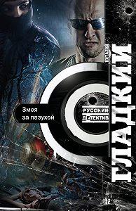 Виталий Гладкий -Змея за пазухой