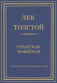 Лев Толстой -Полное собрание сочинений. Том 29. Произведения 1891–1894 гг. Суратская кофейная