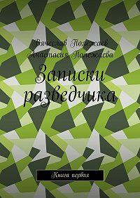 Вячеслав Полежаев -Записки разведчика. Книга первая