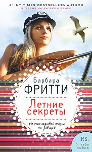 Барбара Фритти -Летние секреты