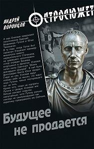 Андрей Воронцов -Будущее не продается