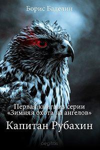 Борис Баделин -Капитан Рубахин