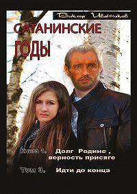 Виктор Иванников -Долг Родине, верность присяге. Том 3. Идти до конца