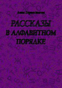 Анна Горностаева -Рассказы в алфавитном порядке (сборник)