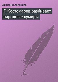 Дмитрий Аверкиев -Г.Костомаров разбивает народные кумиры