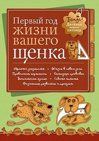 Т. А. Михайлова -Дневник. Первый год жизни щенка