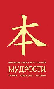 Олег Евтихов -Большая книга восточной мудрости