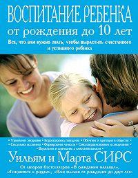 Марта Сирс -Воспитание ребенка от рождения до 10 лет