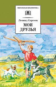 Леонид Сергеев -Мои друзья