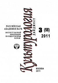 Ирина Галинская -Культурология: Дайджест №3 / 2011