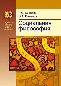 Олег Романов -Социальная философия
