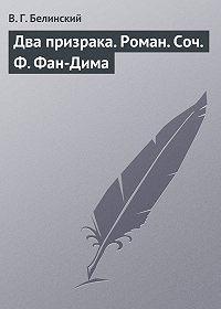 В. Г. Белинский -Два призрака. Роман. Соч. Ф. Фан-Дима