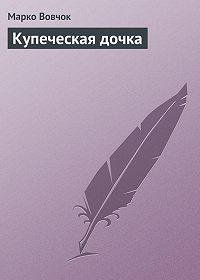 Марко Вовчок -Купеческая дочка
