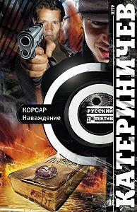 Петр Катериничев - Корсар. Наваждение