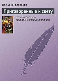 Василий Головачев -Приговоренные к свету