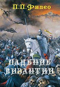 П. Филео -Падение Византии