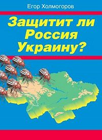 Егор Холмогоров -Защитит ли Россия Украину?