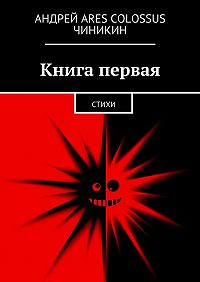 Андрей Чиникин -Книга первая. Стихи
