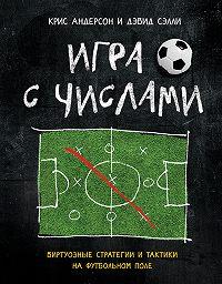 Дэвид Сэлли -Игра с числами. Виртуозные стратегии и тактики на футбольном поле
