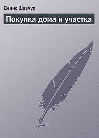 Денис Шевчук -Покупка дома и участка