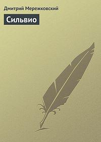 Дмитрий Мережковский - Сильвио