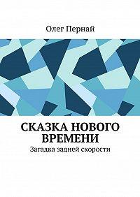 Олег Пернай -Сказка нового времени. Загадка задней скорости