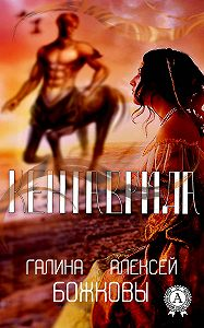 Галина Божкова -Кентаврида