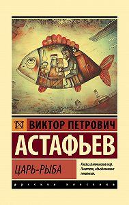 Виктор Астафьев -Царь-рыба