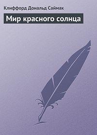 Клиффорд Саймак -Мир красного солнца