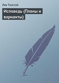 Лев Толстой -Исповедь (Планы и варианты)