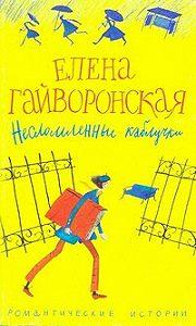 Елена Гайворонская - Несломленные каблучки