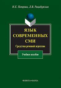 Наталия Евгеньевна Петрова -Язык современных СМИ. Средства речевой агрессии