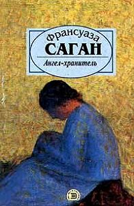 Франсуаза Саган -Ангел-хранитель (пер. А.Новиков)