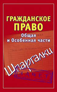 Андрей Петренко -Гражданское право. Общая и Особенная части. Шпаргалки
