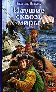 Владимир Лещенко -Идущие сквозь миры