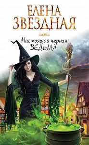 Елена Звёздная -Настоящая черная ведьма