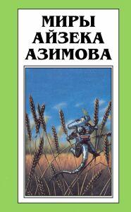 Айзек Азимов - Весенние битвы