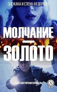 Елена Федорова -Молчание – золото