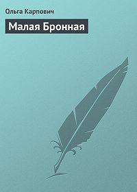 Ольга Карпович - Малая Бронная