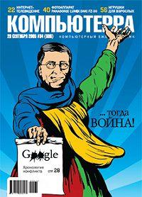 Компьютерра - Журнал «Компьютерра» №34 от 20 сентября 2005 года