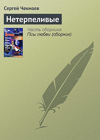 Сергей Чекмаев - Нетерпеливые