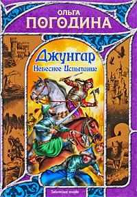 Ольга Погодина -Небесное испытание