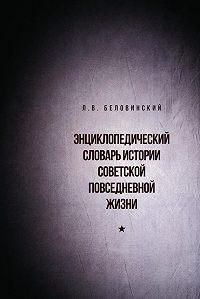 Леонид Беловинский - Энциклопедический словарь советской повседневной жизни